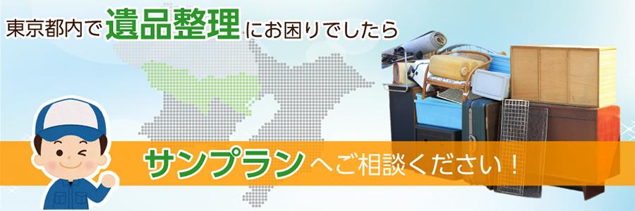 東京都 遺品整理